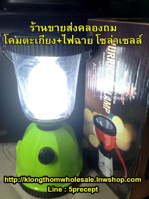 โคมไฟตะเกียงแบบมีไฟฉายชาร์จ2ระบบโซล่าเซลล์KC899