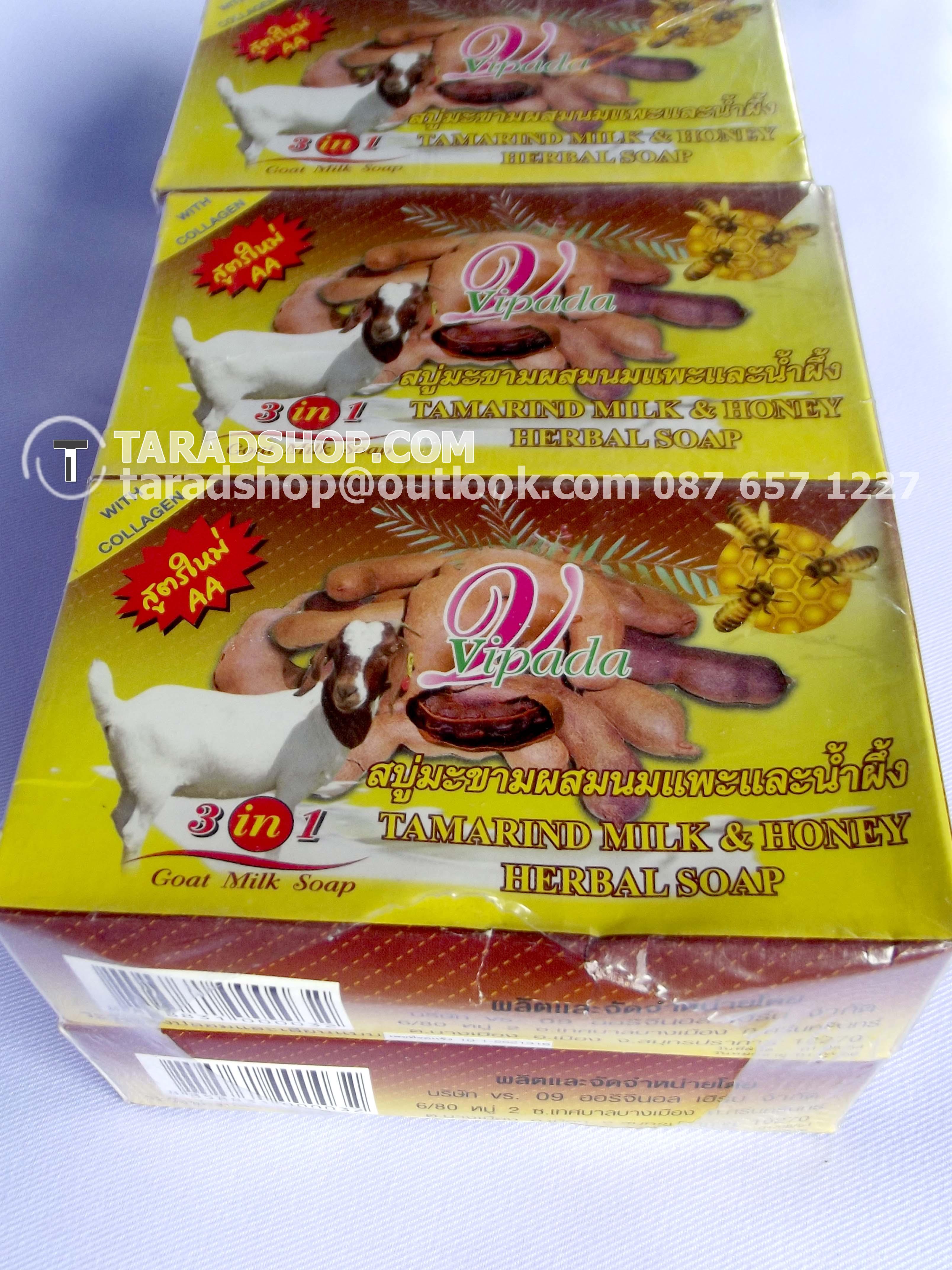 บู่มะขามผสมนมแพะและน้ำผึ้ง สูตรใหม่ เกรด AA Vipada [ชนิดแพ็ค]