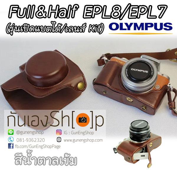 เคสกล้อง Olympus EPL8 Case E-PL8 รุ่นเปิดแบตได้ เลนส์ Kit