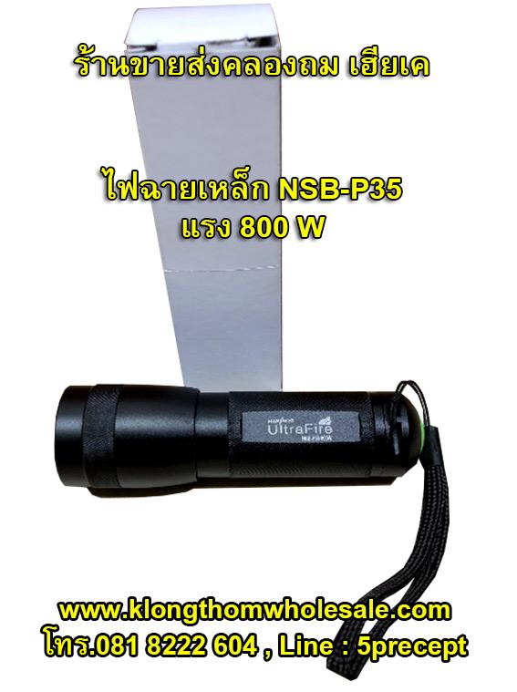 ไฟฉายNSB-P35แรงๆ800W