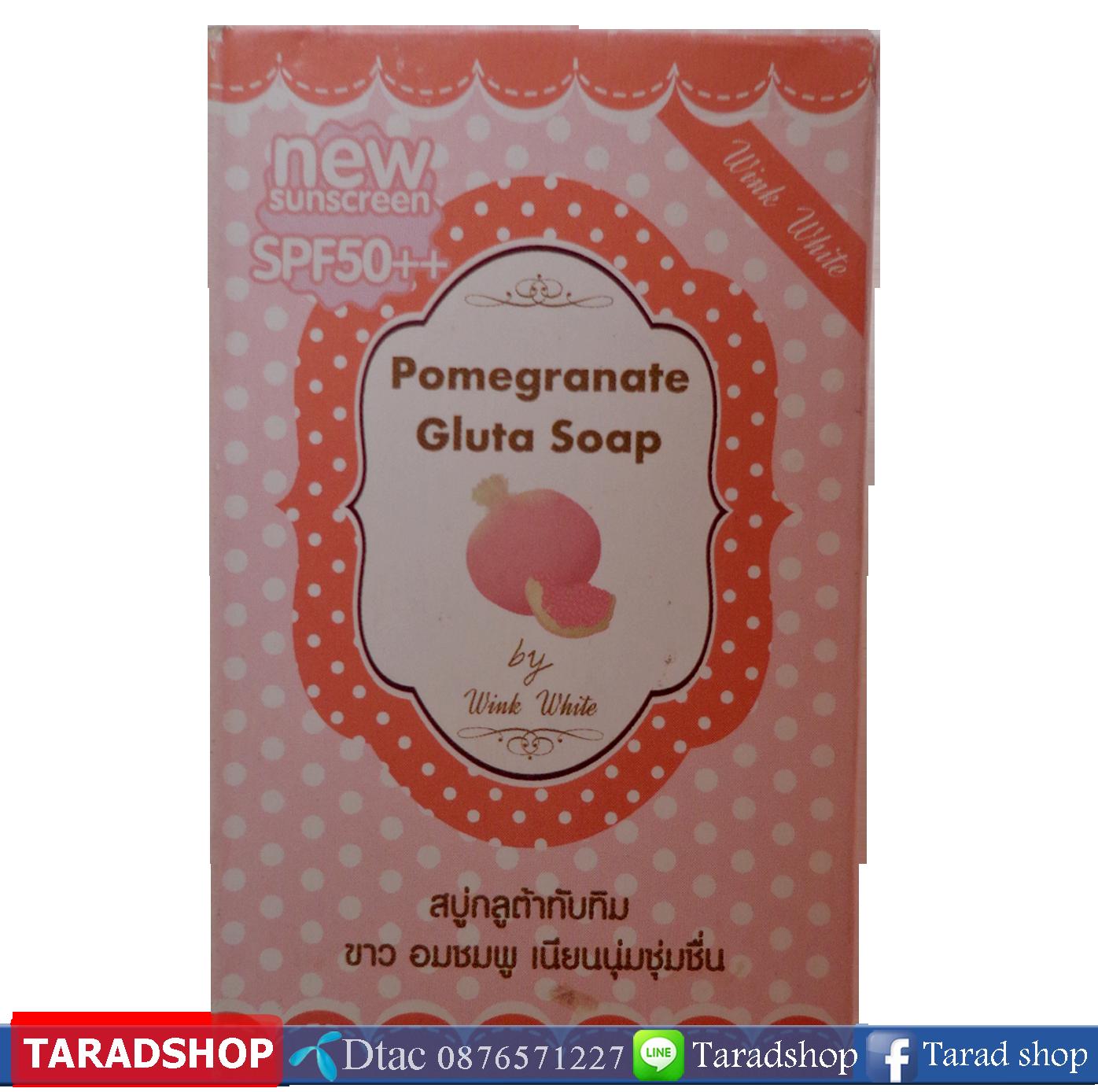 สบู่ทับทิม ขาวอมชมพู pomegranate gluta soap