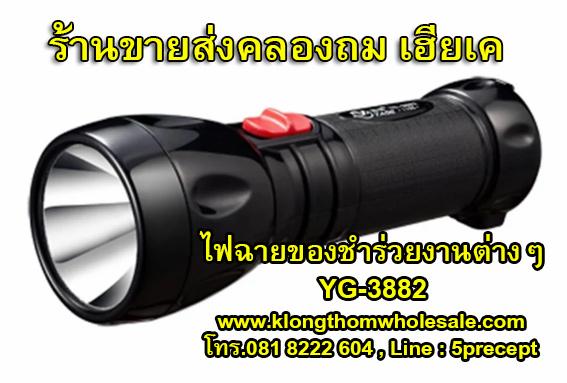 ไฟฉายรุ่นแนะนำ ขนาดเล็กสว่าง ชาร์จไฟบ้านได้ YG3882