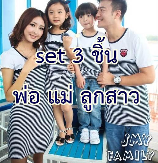 ชุดครอบครัว พ่อ L แม่ M ลูกสาว S ลายขวางสีน้ำเงิน