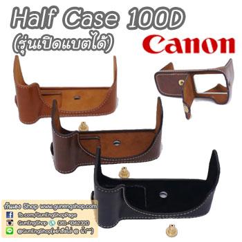 Half Case Canon 100D รุ่นเปิดแบตได้ ฮาฟเคส Canon 100D