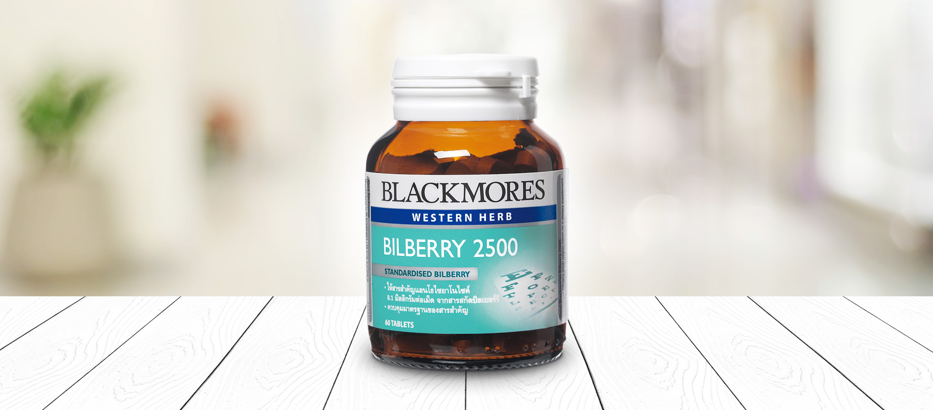 Blackmore Bilberry 2500mg 60's