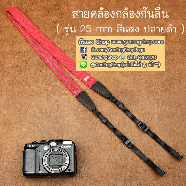สายกล้องคล้องคอ - รุ่นกันลื่น ขนาด 25 mm สีแดง ปลายดำ