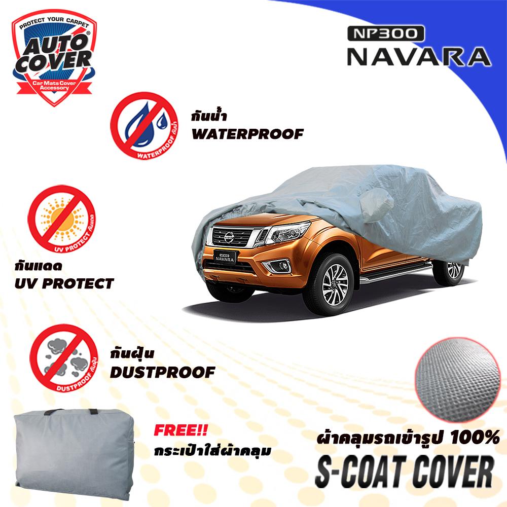 ผ้าคลุมรถเข้ารูป100% รุ่น S-Coat Cover สำหรับรถ NISSAN NAVARA NP300 KING CAB