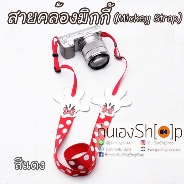 สายคล้องกล้องมิกกี้ Mickey Strap สีแดง