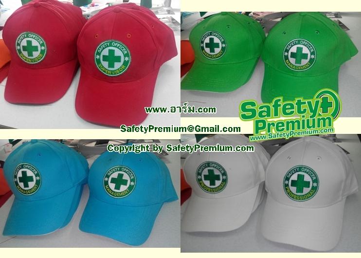 หมวกปัก SAFETY OFFICER