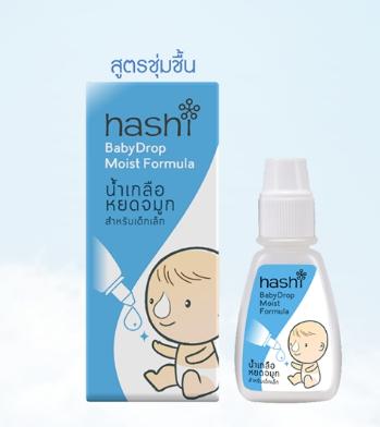Hashi Baby Drop Moist Formula สูตรชุ่มชื้น (สีฟ้า)
