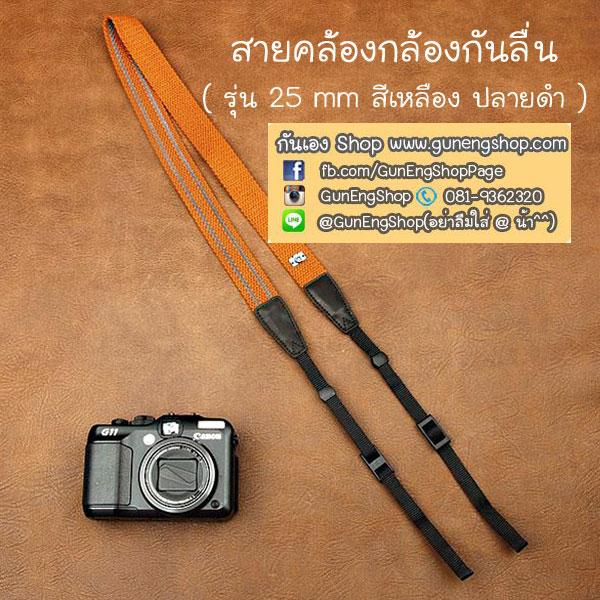 สายกล้องคล้องคอ - รุ่นกันลื่น ขนาด 25 mm สีน้ำตาลเหลือง ปลายดำ