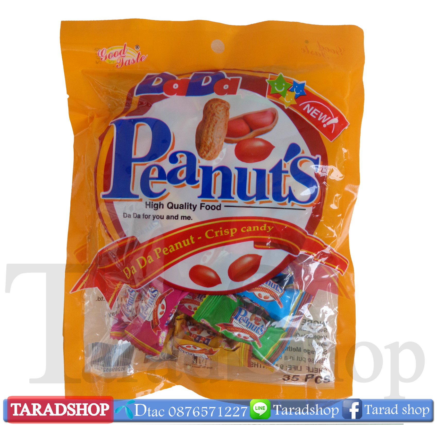 ลูกอม goody brand peanuts(ชนิดซอง)