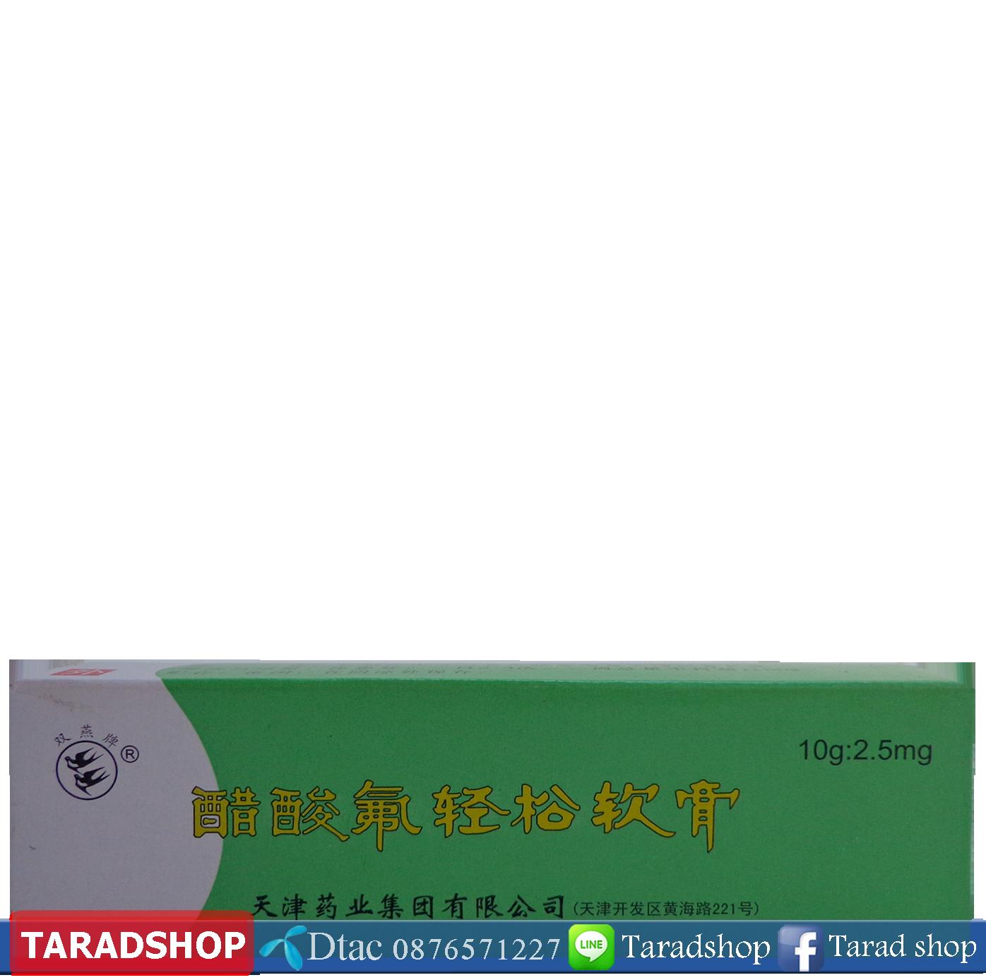 ครีมนกพม่า ( ชนิดกล่อง)