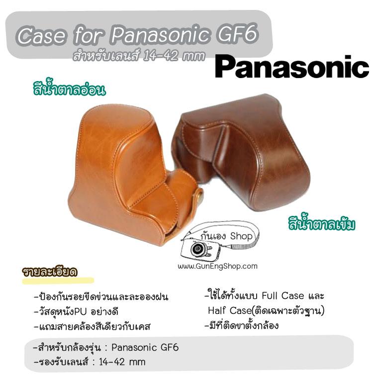 เคสกล้องหนัง Case Panasonic Lumix GF6 14-42mm