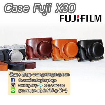Case Fujifilm X30 เคสกล้องหนัง Fuji X30
