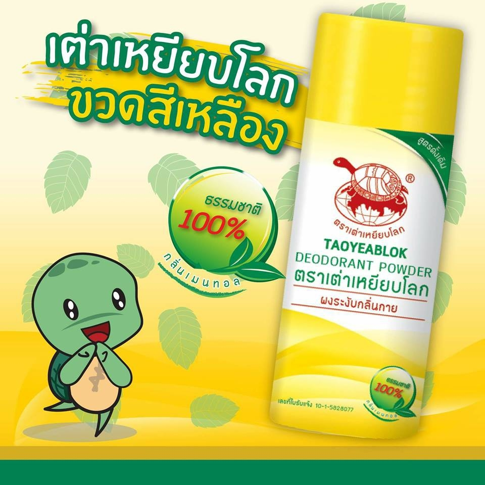 แป้งเต่าเหยียบ โลก ลิ่นเมนทอล (ขวดสีเหลือง) ระงับกลิ่นกาย กลิ่นเท้า แก้รักแร้ดำ ลดกลิ่นเหงื่อ ผื่นคัน