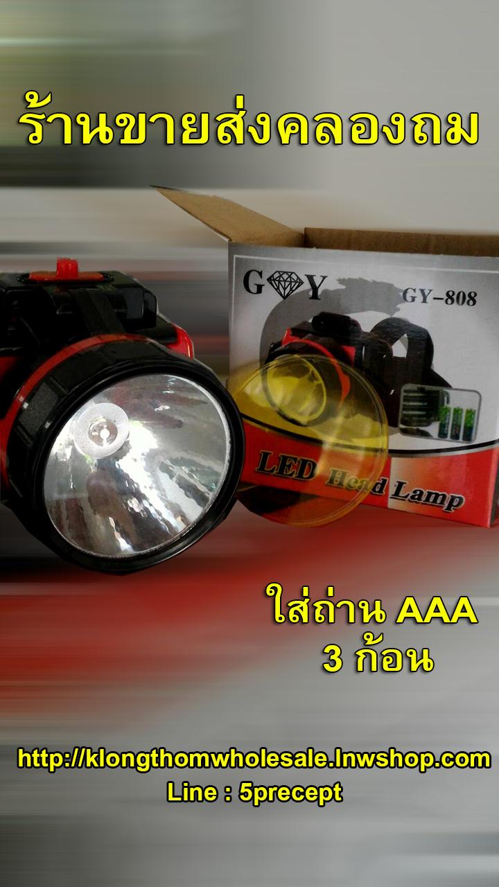 Headlamp GY-808 (1 LED) ใส่ถ่าน AA3ก้อน