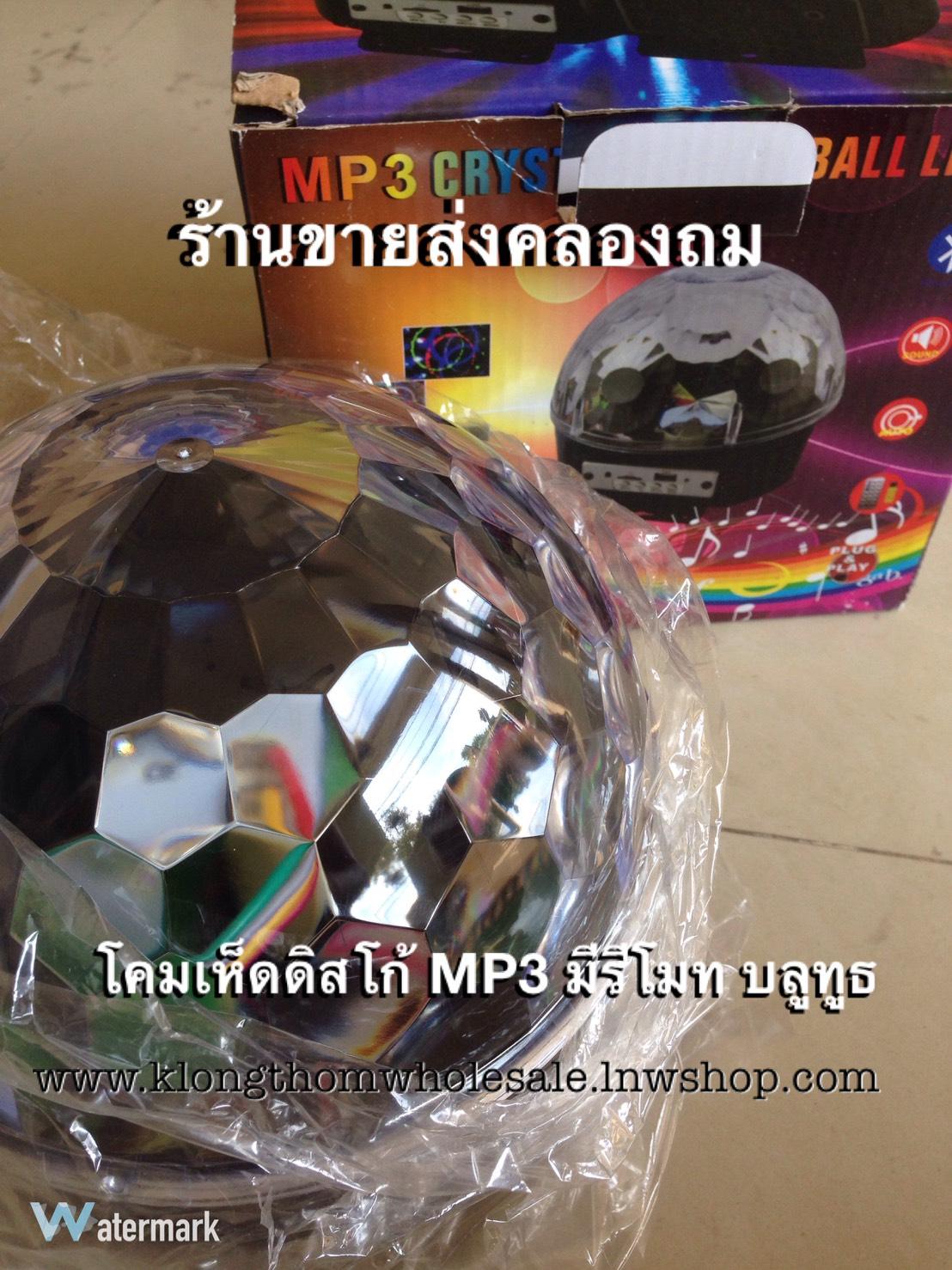 โคมเห็ด MP3 ไฟดิสโก้โคมเห็ด 6 สี R B G กระพริบตามเสียงเพลง มีบลูทูธ ช่องเมมโมรี่