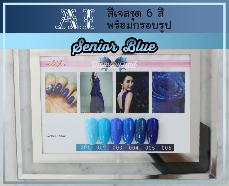 สีเจล,สีเจลโทนสีฟ้า,สีเจล สีน้ำเงิน,สีทาเล็บเจลลยาทาเล็บเจล