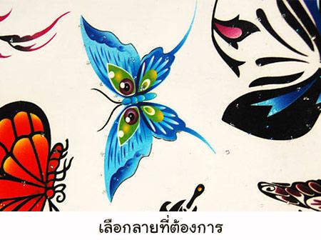 วิธีการใช้ สติ๊กเกอร์แทททู Sticker tattoo