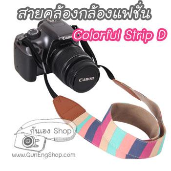 สายคล้องกล้องแฟชั่น ลาย Colorful Strip D ลายทางสีสดใส แบบ D