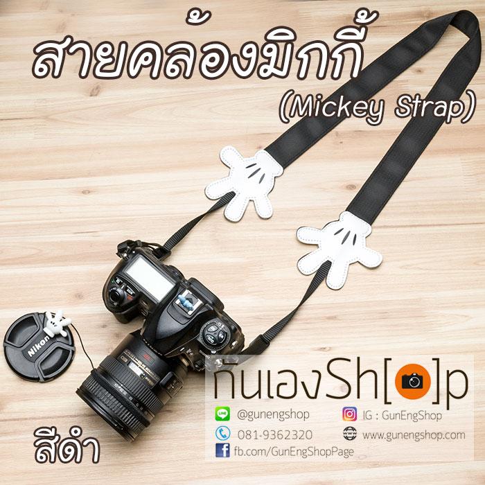 สายคล้องกล้องมิกกี้ Mickey Strap สีดำ