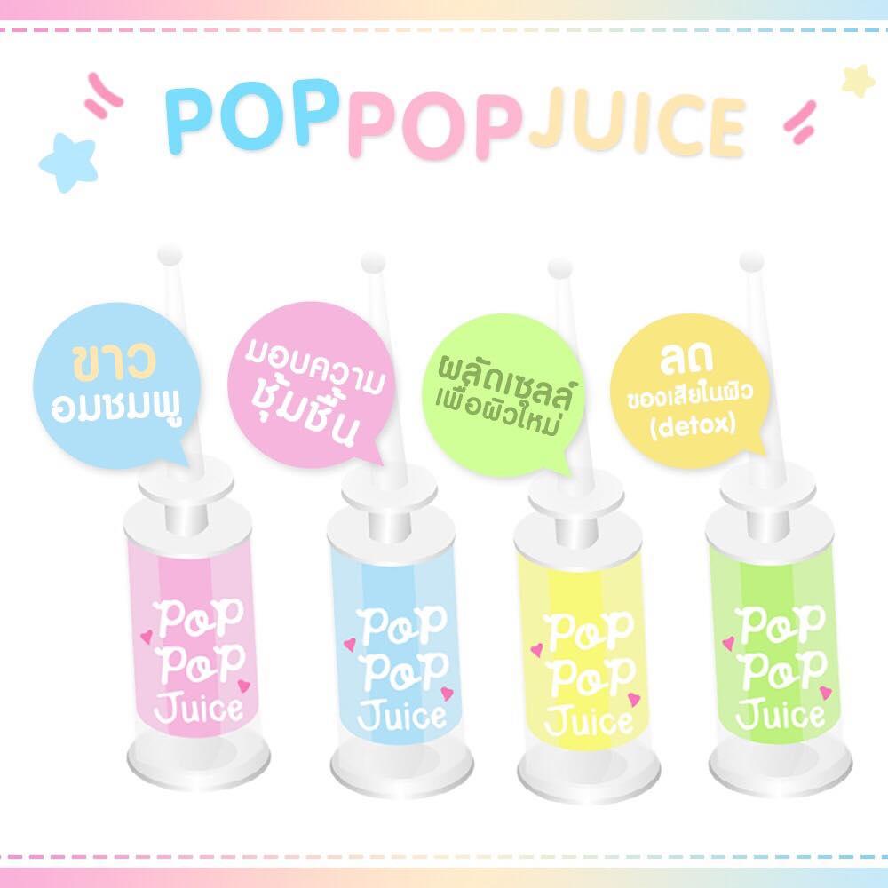 POPPOP JUICE ป็อปป็อป เซรั่มผิวขาว