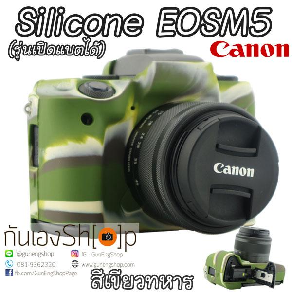 Silicone Case Canon EOSM5 รุ่นเปิดแบตได้ ซิลิโคน EOSM5