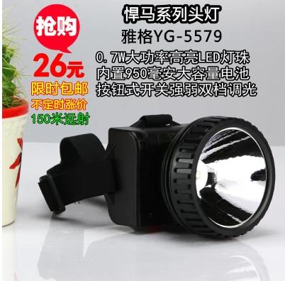 ไฟฉายคาดหัว LED 12 ดวง 0.7 W. YG5579
