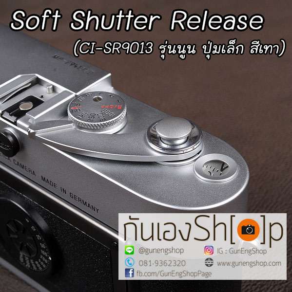 Soft Shutter Release รุ่น 10 mm นูนขึ้น สีเทา สำหรับ Fuji XT20 XT10 XT2 XE2 X20 X100 XE1 Leica ฯลฯ