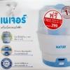 เครื่องนึ่งขวดนม NATURE (BPA Free)