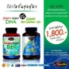 แพ็คคู่ DHA 315mg แก้ปัญหาของเด็กที่ IQ ต่ำลง สมาธิสั้นเรียนรู้ช้า & Liquid Bio Cacium plus Vitamin D3 เสริมสร้างมวลกระดูก