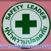 เข็มกลัด Safety Leader ผู้นำความปลอดภัย 58 mm