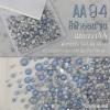 เพชรชวาAA สีฟ้าอ่อนขุ่น รหัส AA-94 คละขนาด ss3 ถึง ss30 ปริมาณประมาณ 1300-1500เม็ด