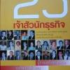 25 เจ้าสัวนักธุรกิจ - กฤตย์ รัตนรักษ์