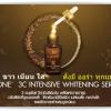 ผลิตภัณฑ์ Successmore 3C Intensive Whitening Serum (เซรั่ม วิตตามิน C เข้มข้น)