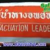 ปลอกแขน ผู้นำทางอพยพ - EVACUATION LEADER