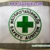 ปลอกแขนตรวจความปลอดภัย Safety Auditor ติดแถบสะท้อนแสง