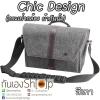 กระเป๋ากล้อง ผ้ากันน้ำ รุ่น Chic Design