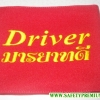 ตัวอย่างปลอกแขน Driver มารยาทดี