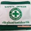 ตัวอย่าง ปลอกแขน SAFETY OFFICER เจ้าหน้าที่ความปลอดภัย