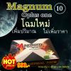Magnum Oplus one อาหารเสริมเพิ่มความเป็นชาย