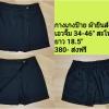 กางเกงป้าย ผ้ายีนส์ สีดำ เอวจั๊ม 34-46 นิ้ว