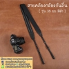 สายกล้องคล้องคอ - รุ่นกันลื่น ขนาด 38 mm สีดำ