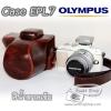 เคสกล้องหนังโอลิมปัส Case Olympus EPL8 EPL7