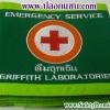 ตัวอย่างปลอกแขนทีมฉุกเฉิน Emergency Service