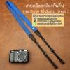 สายกล้องคล้องคอ - รุ่นกันลื่น ขนาด 25 mm สีน้ำเงินสว่าง ปลายดำ
