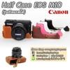 Half Case Canon EOSM10 มีช่องเปิดแบตได้ ฮาฟเคส Canon EOS M10