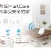 เพิ่มความปลอดภัยในบ้านด้วย Haier SmartCare [Pre-order]