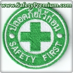 โลโก้ปักเย็บติดเสื้อ Safety First ปลอดภัยไว้ก่อน